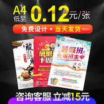 Leaflets printed free design album printing custom a4a5 double-sided advertising color page dm single page small batch poster custom three-page folding company Enterprise brochure manual printing