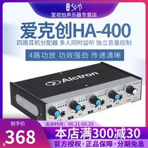 Alctron Ektron HA400 four-way independent balanced convenient headphone dispenser amplifier gain ear