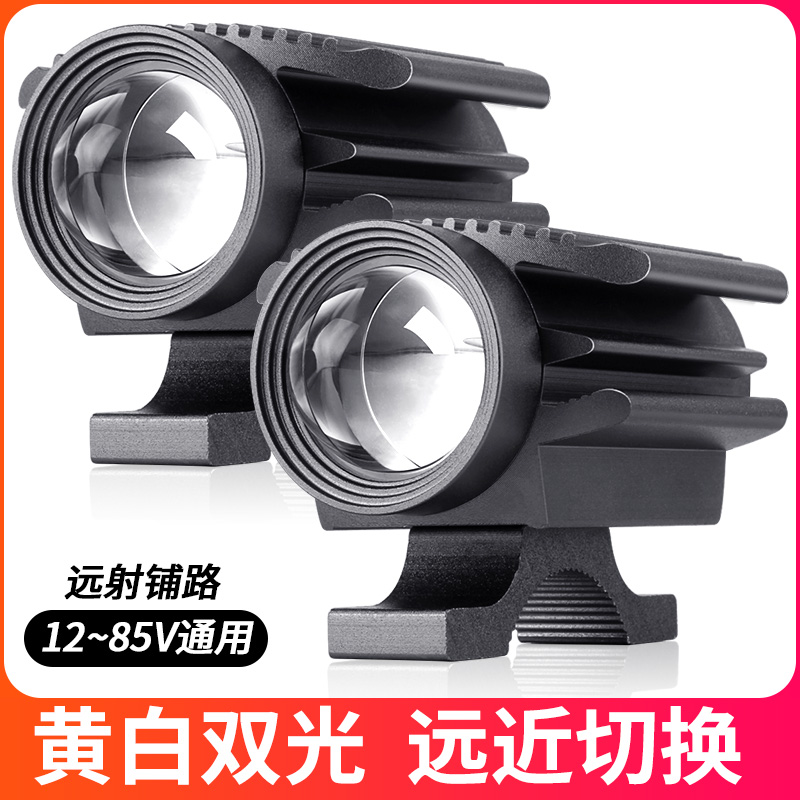 Locomotive lens cutting shot yellow and white double light living room lamp ultra-bright bright light electric car paving the way for far and near light living room lamp