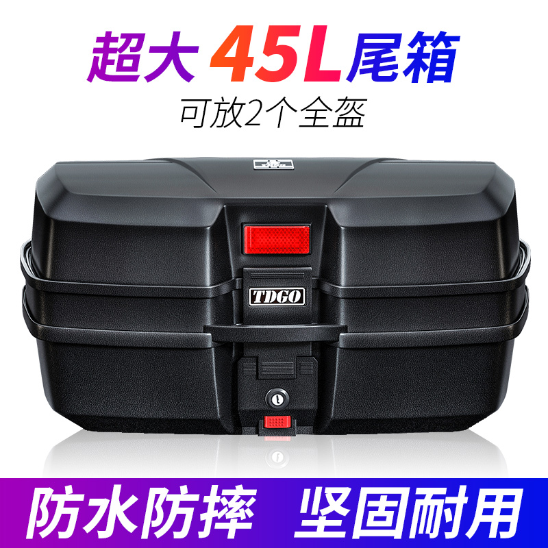 Locomotive trunk General super-large fall-resistant storage box electric car trunk large size waterproof tail box