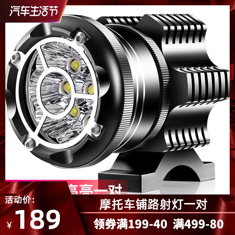 Motorcycle spotlight burst a pair of ultra-bright bright bright light open road light external led modified waterproof auxiliary paving light