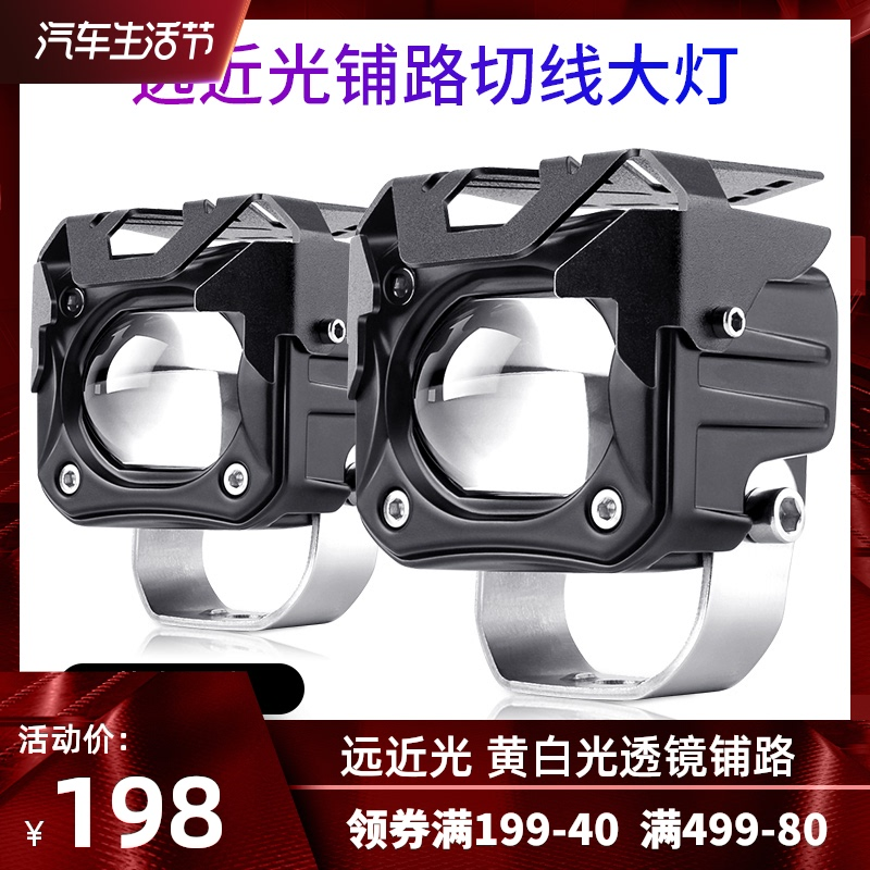 Motorcycle spotlight Bright light ultra-bright paving light external motorcycle led spotlight burst a pair of lens spotlights