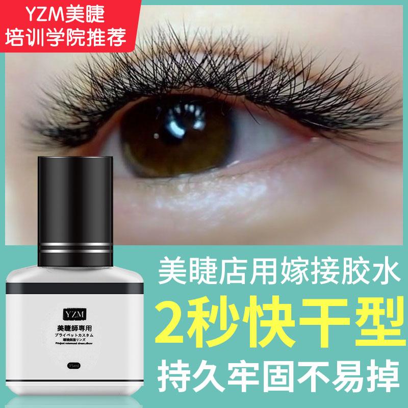 YZM graft eyelash glue for 2 seconds fast-drying glue quick dry glue type eyelash shop with long-lasting firm low stimulation