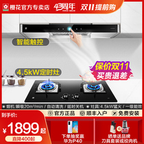 Cherry Blossom Smoke Machine 竈 set of 竈 and heat-free combination kitchen three-piece set of smoke machine gas stove package