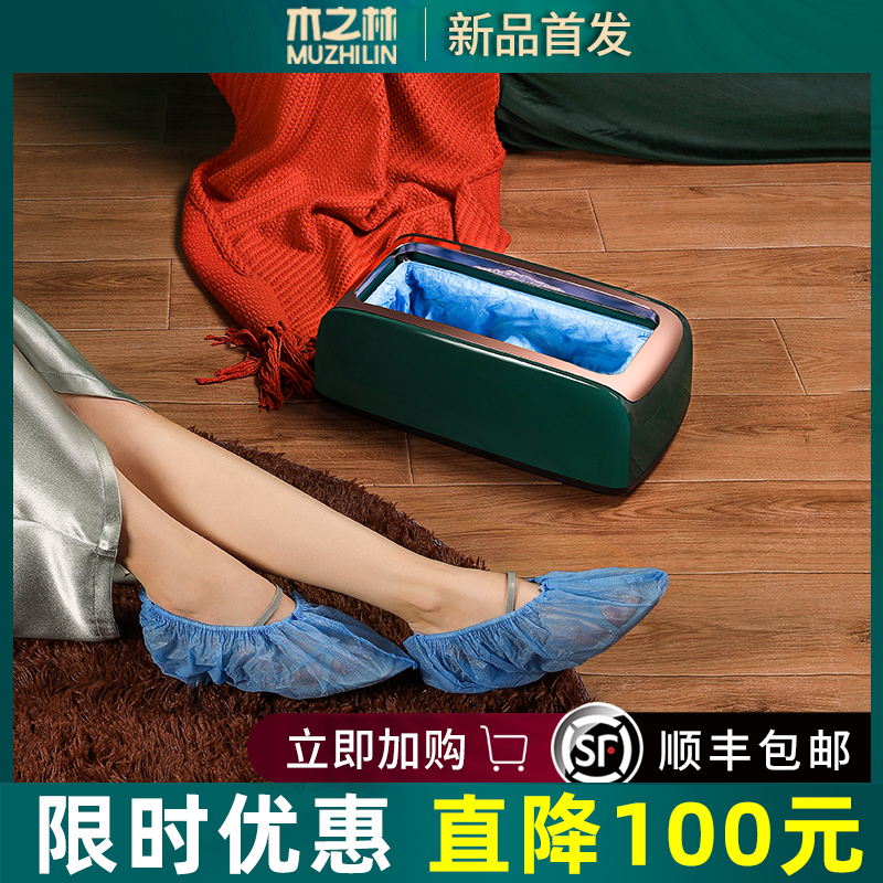 Wood forest shoe set machine home fully automatic new smart indoor high-end disposable foot into the door shoe membrane machine