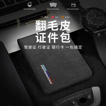 BMW dedicated fur driving license cover mens and womens multi-function drivers license clip motor vehicle driving this document card bag