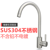 Nine division 304 stainless steel wash basin faucet kitchen stainless steel faucet single cold water faucet stainless steel faucet
