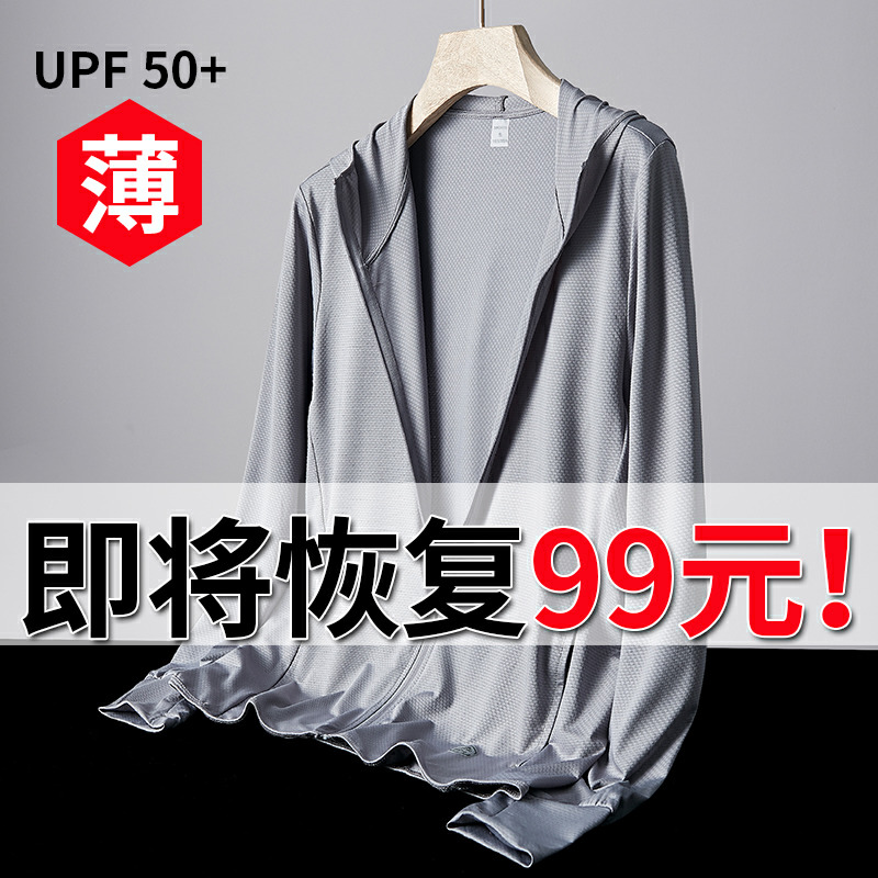 Sunscreen men and women ultra-thin breathable ice silk coat long sleeves thin fishing suit skin anti-UV summer tide