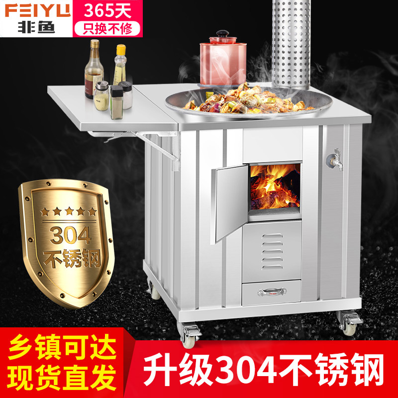 Household wood-burning stove 304 stainless steel mobile smokeless large pot earth stove table rural indoor energy-saving wood stove