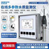 On-line residual chlorine PH meter Dissolved oxygen turbidity Water hardness Suspended solids Ozone monitoring COD ammonia nitrogen total phosphorus detector