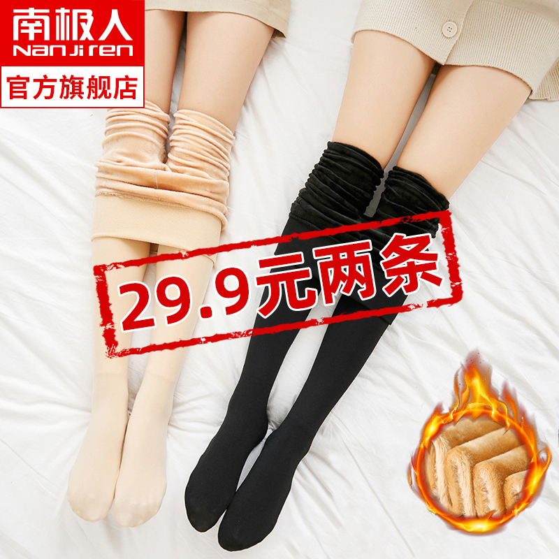 Antarctic underpants women wear bare-legged artifacts naked plus plus thick meat-colored stockings cotton tampon socks autumn and winter