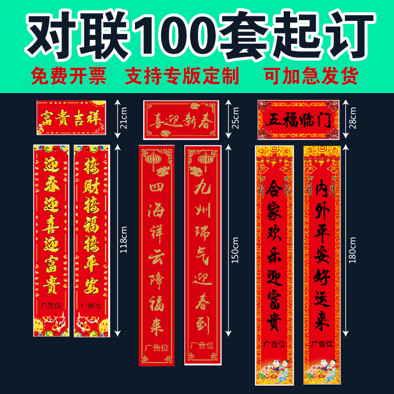 2021 Niu Year special edition of the Spring Festival Union to the United custom advertising to the United Nations General Congress gift package Fu word Spring Festival red envelope custom printing logo