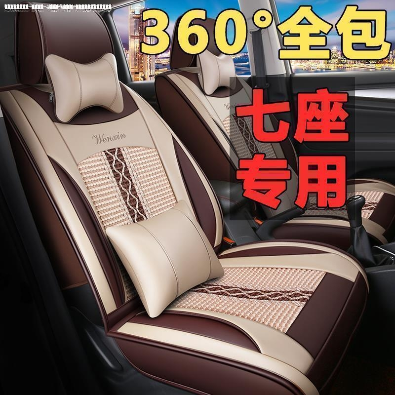 BAIC Phantom S3L seat cover dedicated all-inclusive ice wire four seasons GM seven-seat fully surrounded car cushion seating cover