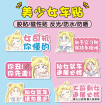 Sailor Moon novice road female driver small fairy practice rear-end will marry cartoon car stick magnetic stickers