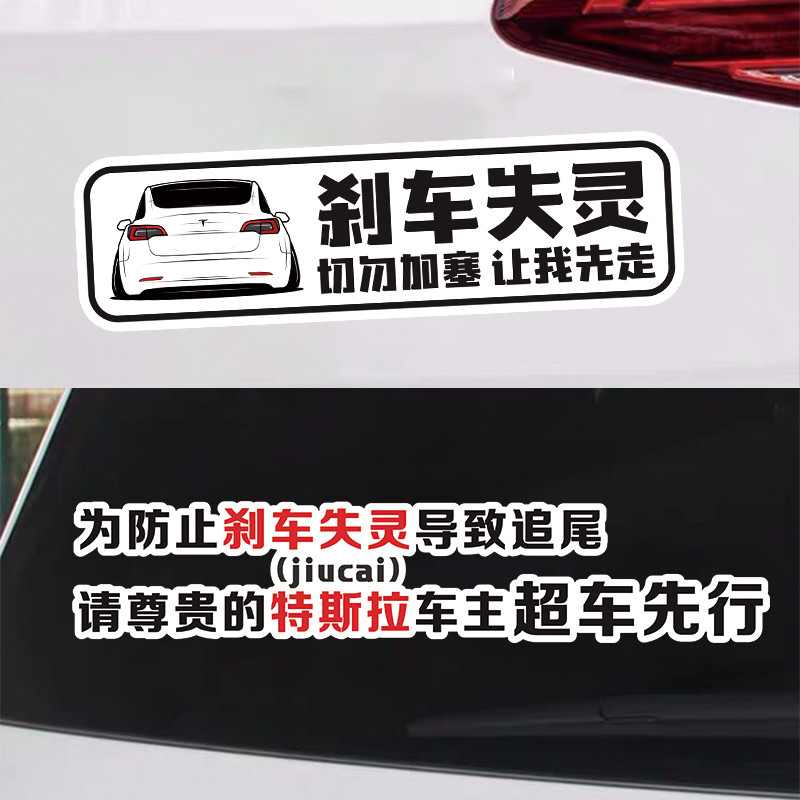 Car sticker brake failure leek owner self-driving decorative car sticker applies to Tesla Model3