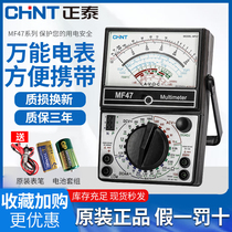 Zhengtai MF47 pointer meter old-fashioned high-precision mechanical multi-function anti-burn pointer meter electrician all-purpose watch