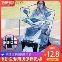 Electric motorcycle front wind shield transparent plate plastic high-definition rainproof battery car rain shield thickened wind shield general purpose