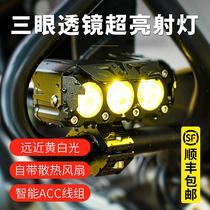 Motorcycle spot light paving light Super bright modified LED high light light Lens far and near light integrated special explosion flash light