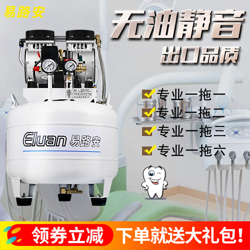 Dental air pump air compressor small 220V silent laboratory oil-free high-pressure air compressor easy road air pound