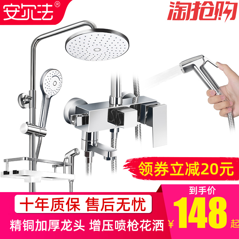 Anfa bathroom shower shower shower set