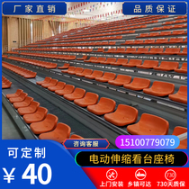 Activity watch chair electric telescopic watch chair telescopic look at the stadium look at the seat basketball hall look at the seat