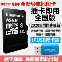 Kay Reed map 2020 the latest version of the navigation card 16g car on-board memory dedicated tf Card Factory plug and play