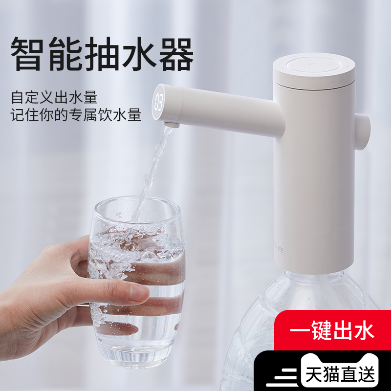 Several vegetarian buckets of water automatic water on the small pure water pump pump electric household mineral water press