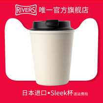 Japan Rivers sleek accompanying cup portable accompanying cup coffee cup insulation anti-hot cup water cup 350ml