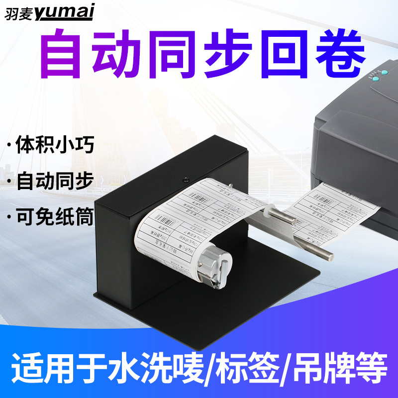 Bar code sticker 籤 paper automatic label籤 back to the barrel toilet paper machine clothing tag washing water plate copper plate paper label machine adjustable shaft heart printing machine accessories to collect the label 籤 machine