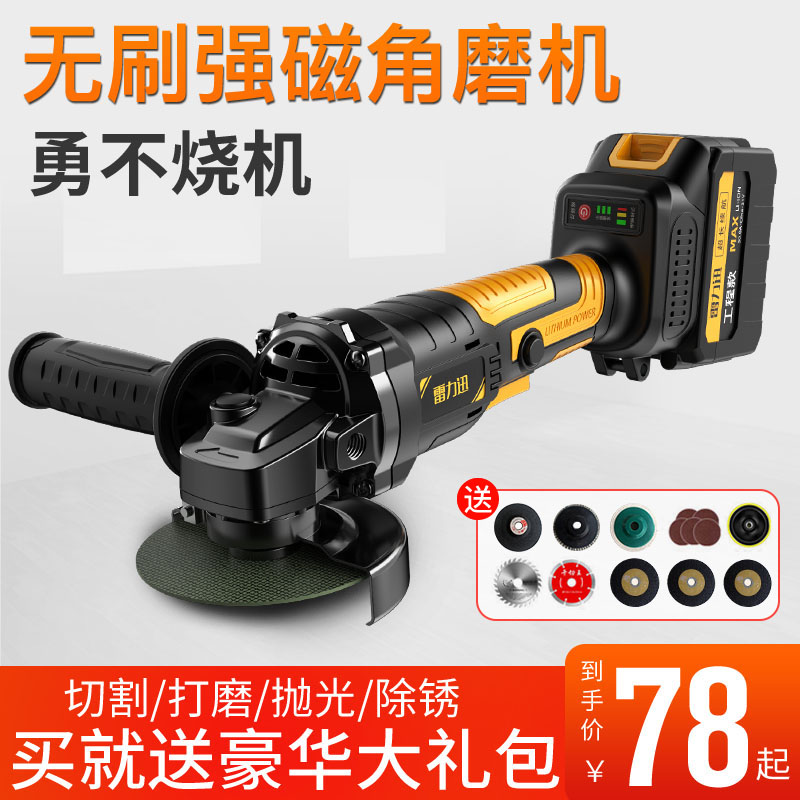 Lei Lixun high-power brushless charging angle grinder lithium battery polisher cutting grinder charging polisher