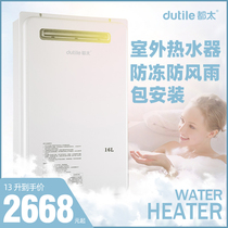 Dutile Tutai 16 outdoor gas water heater household 20L24 liters of thermostat outdoor machine antifreeze natural gas