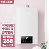 Tutai gas water heater household gas liquefied gas gas instantaneous heat type 12 liters of strong-temperature row bath