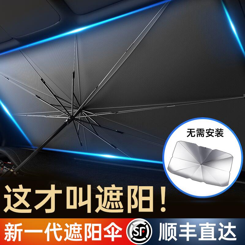 Le soleil de voiture aveugle les artefacts de voiture de voiture de voiture d'isolation de parapluie avant de capot de capot de parasol