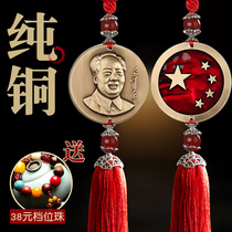 Pure copper Chairman Mao Zedong car pendants of great men and women high-end protection men and women in and out of the Ping An character car decorations
