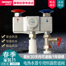 Comstock electric water heater thermostatic valve intelligent automatic thermostat hot and cold water mixing valve faucet pipe a key 38 degrees