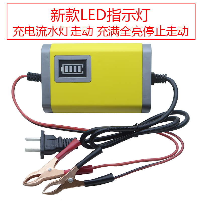Locomotive battery charger lead-acid battery intelligent power repair pedal 12V volt charging machine universal type