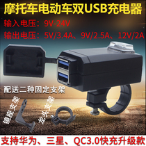 Electric battery car on-board USB charger 12V scooter modified mobile phone car fast charging interface waterproof