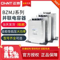 正泰电容器BZMJ0.45 0.4无功补偿自愈式低压并联电力补偿器BSMJS