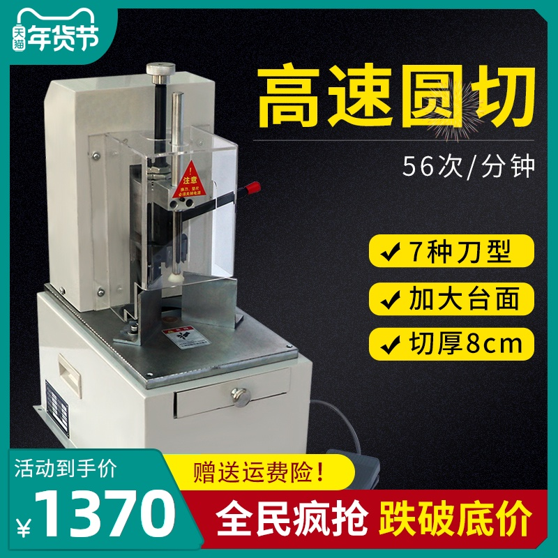 Electric cut fillet machine PVC business card fillet machine tag poker trademark fillet machine fillet literacy card playing fillet machine album angle repair machine 7 knife manual automatic angler punch fillet machine