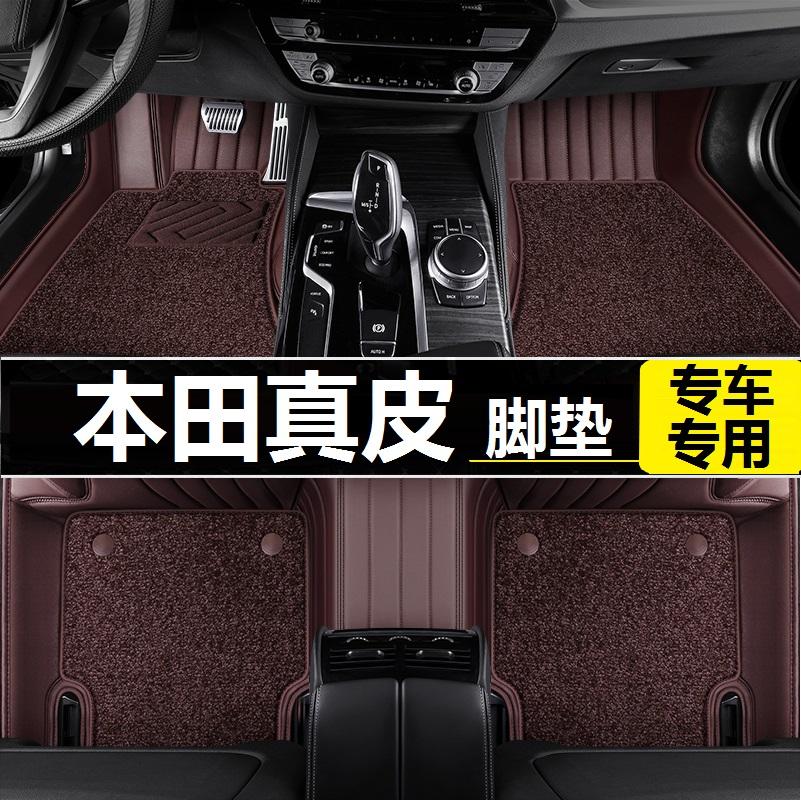 Dedicated Honda CRV 10th Generation Accord English Poetry URV Colorful Wisdom Crown Road Shadow XRV Civic Leather Car Foot pad