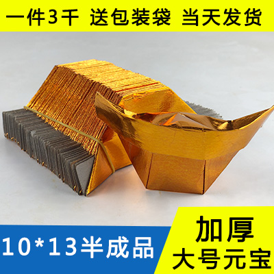 Semi-finished gold Yuanbao burning paper sacrifice supplies hand-folded gold paper Yuanbao gold paper tin foil religious supplies