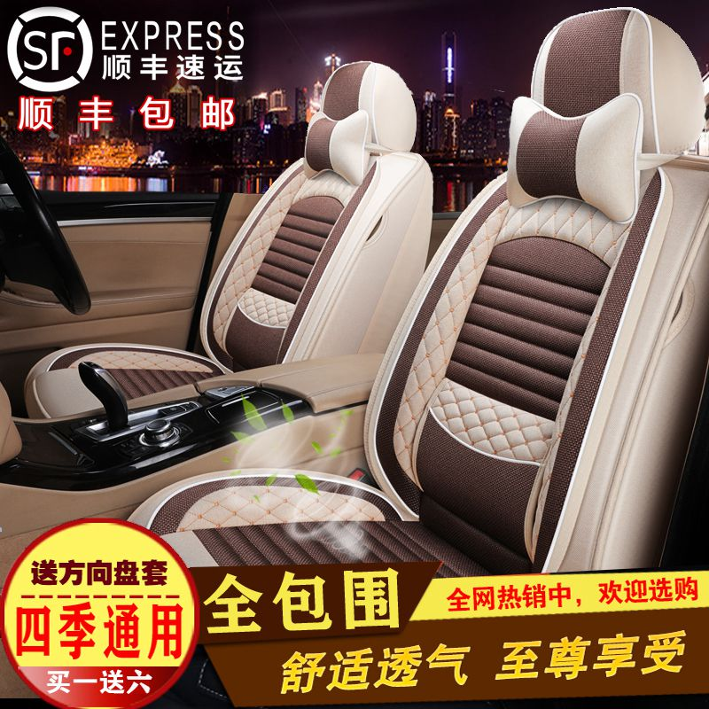 Net red car seat cover four seasons universal seat cushion winter seat set 21 linen art all surrounded by special seat cushions