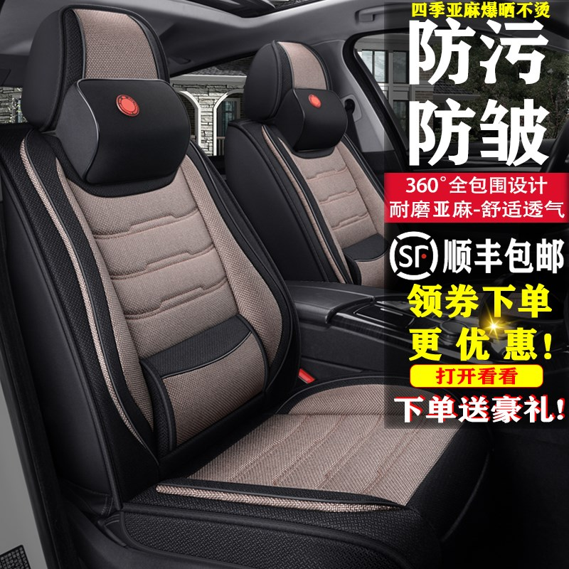 Fully surrounded car seat cover four seasons GM 2020 new linen art car seat cover network red special car seat cushions