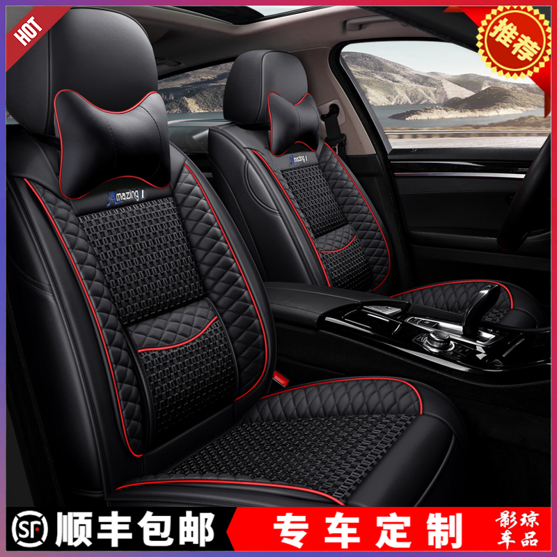 Car cushions four seasons gm RAV4 Vichy Corolla Rey Ling dazzling all-inclusive special summer ice silk leather seat cover