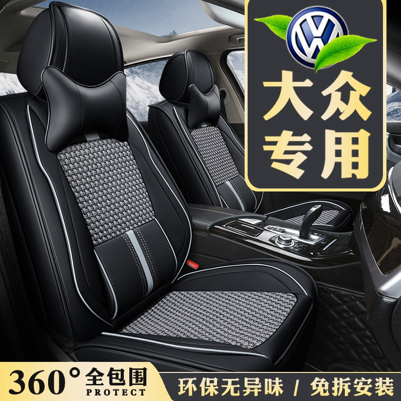 Car cushion four seasons GM 20 new Volkswagen Long Yibao to speed Santana probe all-inclusive leather seat cover