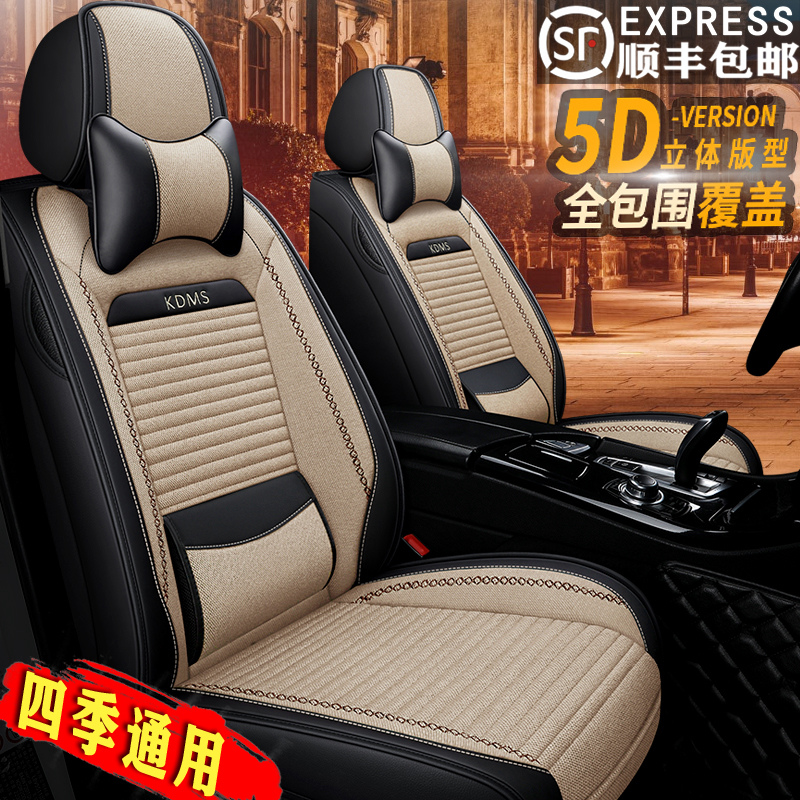 Car cushion four seasons general linen leather car seat cover fully surrounded by autumn and winter special seat cushion half-pack seat cover