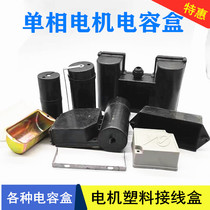 Motor wiring box single-phase capacitive box dual-connected plastic buckle box capacitor bracket single 220V motor accessories