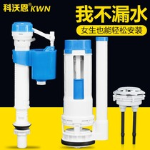 Toilet accessories water tank water valve drain valve old-fashioned universal pump flushing up and down the toilet button full set