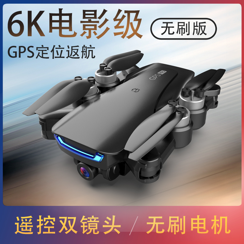 5G brushless professional drone 6K HD aerial camera 5000 meters cloud four-axis intelligent remote control flight machine