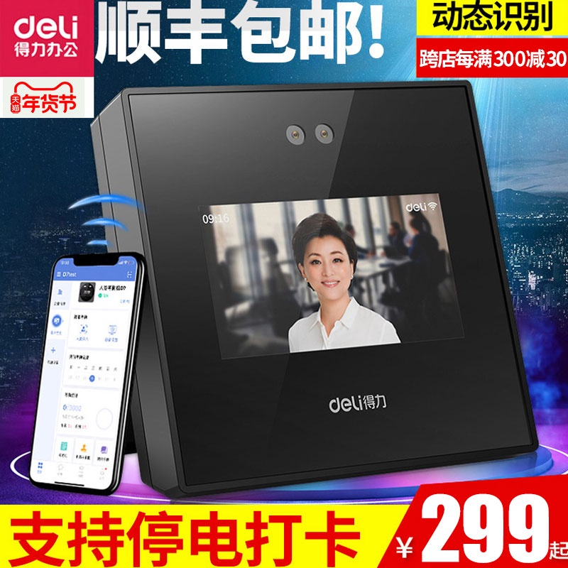 (New product debut) powerful face recognition attendance machine D4 facial recognition puncher dynamic cloud smart face All employees to and from work brush face check-in device mobile Wifi cloud attendance